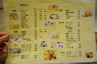 中華食堂 一楽 -