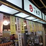 本池澤 - 海の幸系メニュー多し