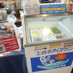 本池澤 - アイスもありますよ♪