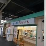 そば・うどん 八起家 - 【上信電鉄】0番ホームの改札外