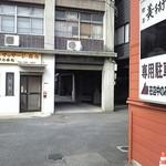 喫茶 美術館 - 司馬遼太郎さんが生前に通った宝持治療院が見える。