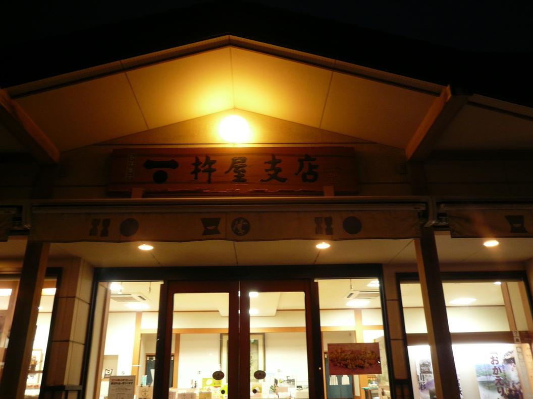 杵屋 赤湯駅前店