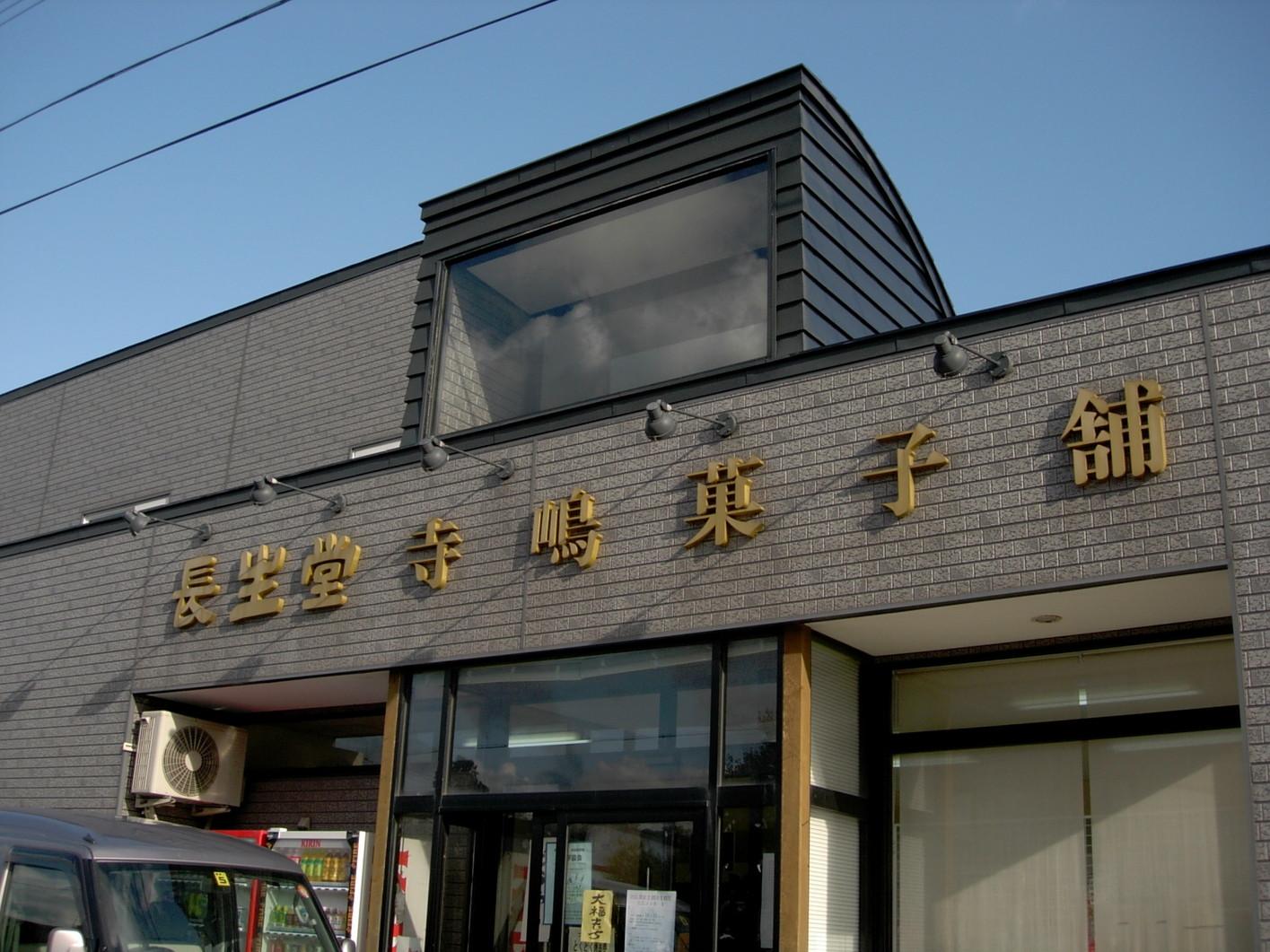 長生堂寺嶋菓子舗