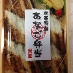 林喜商店 - 林喜特製 あなご弁当 ¥1000