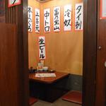 難波 豊丸 - 三階◎2名個室カップルシート