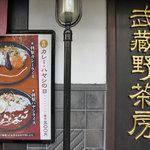 武蔵野茶房 -