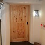 蔵六鮨 三七味 - 玄関先は蔵をイメージして作りました、こだわりの扉。