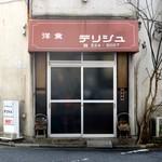 洋食 デリシュ - 2014/02/03撮影