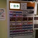 ぷかぷか - 券売機にFROGMANのサインが!
