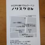 24043960 - もらったカード。西武新宿線本川越駅から15分弱程。
