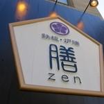24043982 - 鉄板・炉端 膳zen