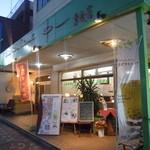 中一素食店 - 国立駅から徒歩約10分の中一素食店さん