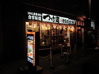 つけ麺 津気屋 武蔵浦和 - 外観