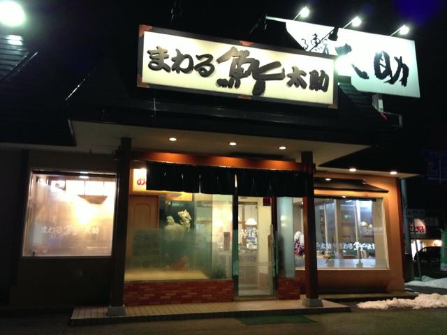 まわる鮨太助 北町店