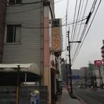 松山マイセン -