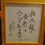 勝太鼓 - 「勝太鼓の食彩は人の心を和ませる」