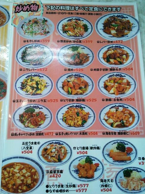 餃子の王将 岩田店