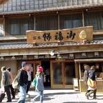 24053543 - 二見浦本店の外観