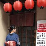 寿司 味処 河童 - ぱっと見は、赤提灯呑み屋に吸い寄せられてる図ですが、寿司屋です。
