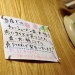 タンタン - 201402 チャーシューメンの注意書き