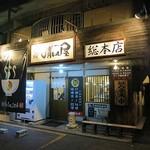 24066930 - 麺の坊 晴レル屋