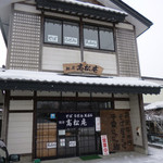 麺房 高松庵 - 高松庵