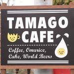 たまごカフェ -