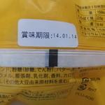 さかえ屋 - 賞味期限2014.01.14