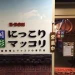 にっこりマッコリ - 変だけどゴロが良い店名ですね(^_^;)
