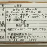 ちとせや - 生チョコサンドケーキ(原材料表示、2014年1月)