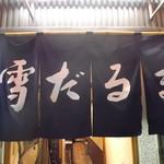 <札幌成吉思汗> 雪だるま - 雪だるま 本店 すすきの
