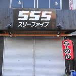 555 - 555(スリーファイブ)