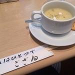 パインコーンカフェ - コーンスープ