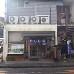 わらしな - 2014.2.5撮影