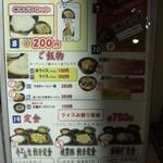 拉麺福徳 -