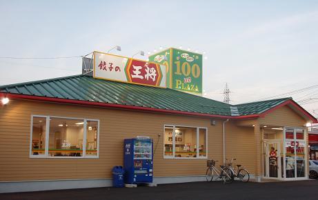 餃子の王将 松江学園店