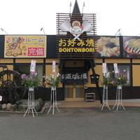 道とん堀 - ☆お好み焼 道とん堀 自治医大店へようこそ☆お客様の笑顔のために、毎日楽しい場所を提供しています!ぽんぽこぽ~ん♪
