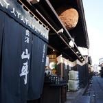 原田酒造場 - (2014.1.24)