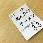 岩手山サービスエリア(上り線) スナックコーナー -