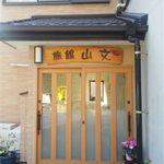 柏島旅館 山文 - 料理写真:玄関前