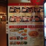 24088912 - 定食:800円~、お得餃子セット:1200円
