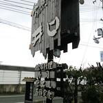 割烹 井口 加古川店