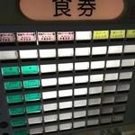 青島食堂 - 入り口外に食券機。