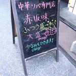 赤坂味一 - 店先の告知ボード