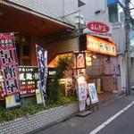 飛騨の里 - 八王子駅からも近い便利な場所