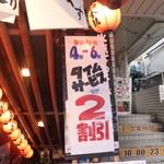 飛騨の里 - タイムサービスは4-6時、フード20% OFF