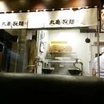 丸亀製麺 キュービックプラザ新横浜店 -