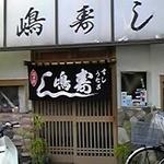 嶋寿司 -