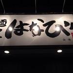 濃厚担々麺はなび 蟹江店 -