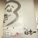 うなぎ日本一 - うな重 中 1740円の包装 【 2014年1月 】